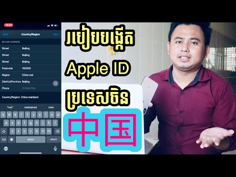 How to create Chinese Apple iD