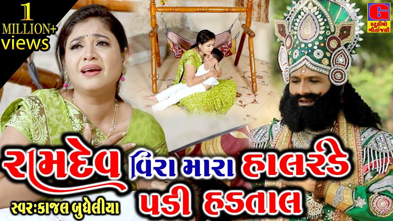 Kajal Budheliya || Ramdev Veera Mara Halrde Padi Hadtal - રામદેવ વિરા મારા હલરડે પડી હડતાલ | Ramapir