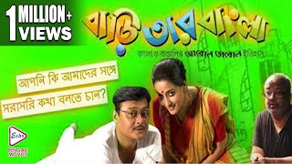BARI TAR BANGLA | বাড়ি তার বাংলা | Echo Bengali Movie | SASWATA | RAIMA | SHANTILAL