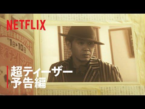 『浅草キッド』超ティーザー予告編 - Netflix