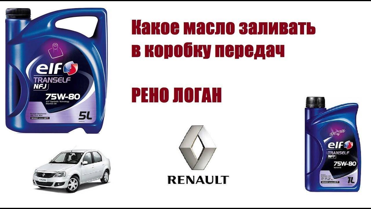 промывочное масло для renault logan 1.4