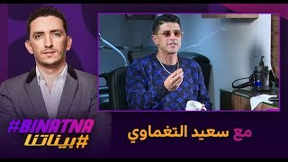 #Binatna .. Interview exclusive: Saïd Taghmaoui à cœur ouvert