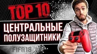 ТОП-10 Центральных полузащитников FIFA 18