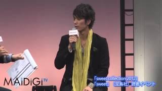 俳優の平岡祐太さんが9月15日、東京都内で行われた女性ファッション誌「...