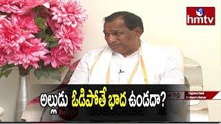 అల్లుడు ఓడిపోతే భాద ఉండదా | Special interview with Minister Mallareddy | hmtv