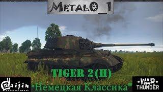 """Обзор Tiger 2(H) """"Немецкая Классика"""" - в War Thunder!"""