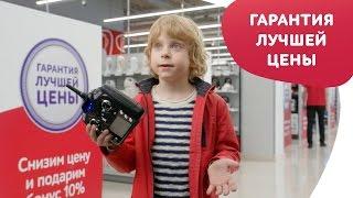 видео Гарантия лучшей цены
