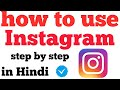 How to use instagram  for beginners 2018    Instagram full tutorial in Hindi