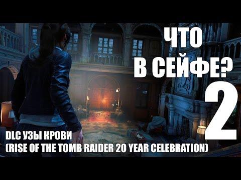 DLC Узы Крови ► КАК ОТКРЫТЬ СЕЙФ ► Rise of the Tomb Raider Прохождение на русском #2