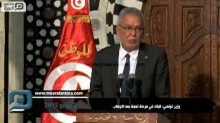 مصر العربية   وزير تونسي: البلاد في مرحلة تعبئة ضد الارهاب