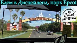 Едем в Диснейленд, парк Epcot в Орландо, серия 549(Бесплатный трансфер в разные парки Диснея от нашего отеля Hilton Grand Vacations at SeaWorld в том числе и в парк Epcot, поездк..., 2016-11-05T16:00:00.000Z)