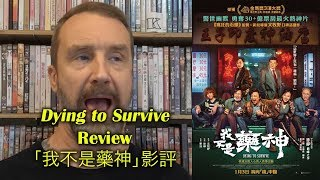 Dying to Survive/我不是藥神 Movie Review