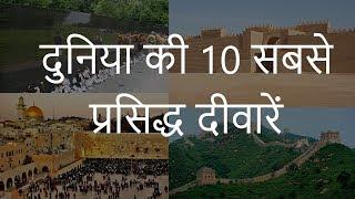 दुनिया की 10 सबसे प्रसिद्ध दीवारें | Top 10 Famous Walls in the World | Chotu Nai