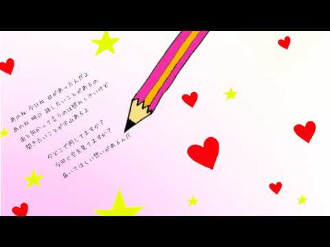 erica-『君へのメッセージ』(short ver.)