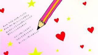 erica-『君へのメッセージ』(short ver.) thumbnail