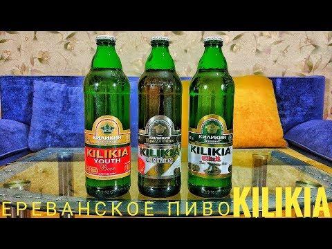 18+ Kilikia : Молодёжное, Праздничное, Элитное. (Ереванское пиво. Пиво из Армении) Beer Case