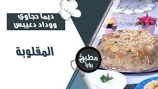 المقلوبة - ديما حجاوي ووداد دعيبس