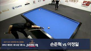 [당구 I Billiards] 손준혁 vs 이정일 1편…