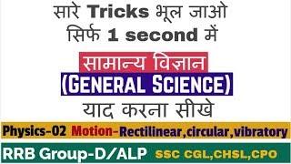 Physics-02/Railways Science Question in hindi MCQ/ALP/GROUP D/TECHNICIAN/RRB ALP/Railways Exam 2018