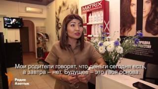Кыргызстанца открыла в Москве три салона красоты(Жылдыз Кадыралиева приехала в Россию с первым потоком мигрантов в 2000-х годах. 9 лет она работала в салонах..., 2016-07-22T06:57:04.000Z)