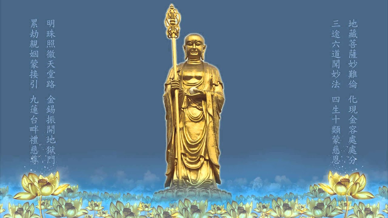 南無地藏王菩薩聖號 法鼓山 高清 Namo Ksitigarbha Bodhisattva - YouTube