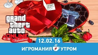 Игромания Утром 12 февраля 2016 (Quantum Break, Watch_Dogs 2, Need for Speed, Motorola)