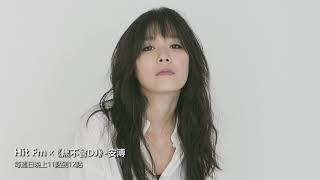 Hit Fm x《焦不會DJ》- 安溥(0415)
