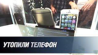 Утопили телефон(, 2016-02-18T09:11:32.000Z)