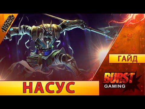 видео: Насус. Гайд (Топ) - Лига Легенд от burst gaming