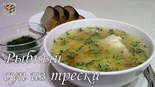 Рыбный суп из трески!  Постное блюдо!
