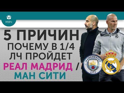 """5 ПРИЧИН Почему в 1/4 ЛЧ пройдет """"Реал"""" / """"Ман Сити"""""""