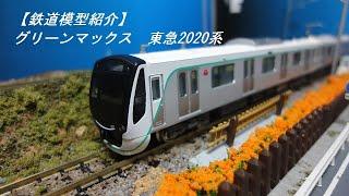 【鉄道模型紹介】グリーンマックス 東急2020系