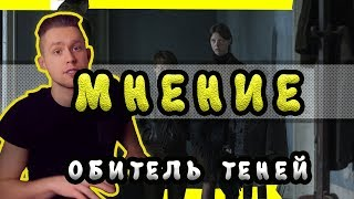 МНЕНИЕ - ОБИТЕЛЬ ТЕНЕЙ