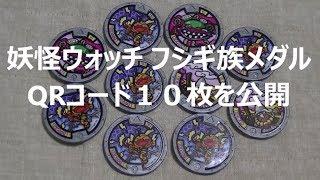Repeat youtube video フシギ族のQRコード10枚を一挙公開(その2)[妖怪ウォッチ/メダル]