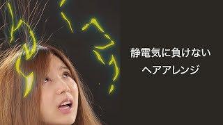 【冬のヘアアレンジ】静電気に負けないヘアアレンジまとめ thumbnail