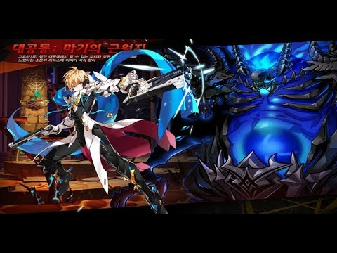 Elsword INT server - Fatal Phantom (Grand Cavern: The Source of Demonic Energy)