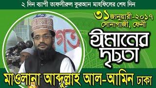 New Islamic Bangla Waz- 2017 by abdullah al-amin দৃঢ়তাপূর্ণ ঈমানদাররাই পরীক্ষায় উত্তীর্ণ হবে (ফেনী)