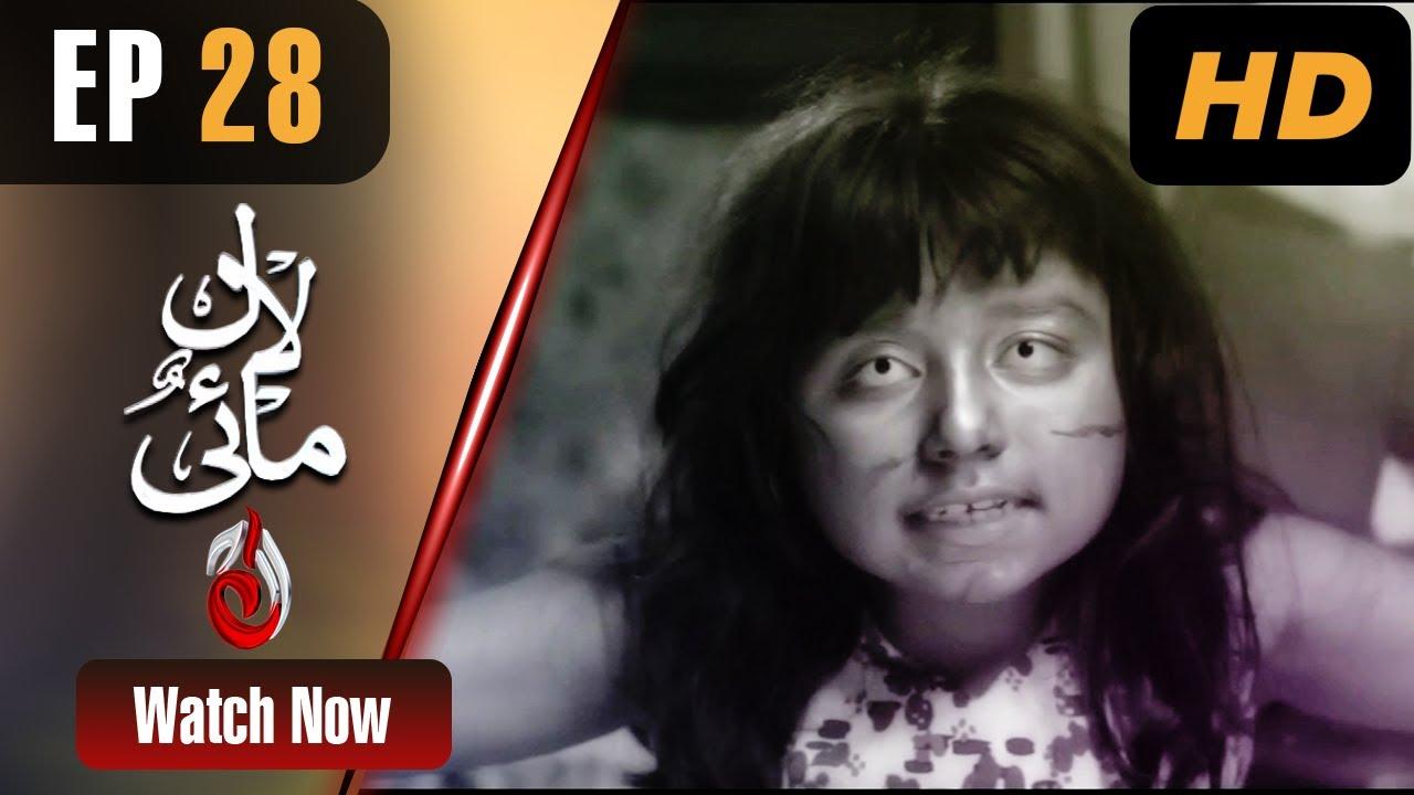 Download Pakistani Drama | Lal Mai - Episode 28 | Aaj Entertainment Dramas