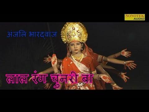 लाल रंग चुनरी बा || Laal Rang Chunri Baa || Bhojpuri Devi Geet || Anjali Bhardwaj, Ruchi Raj