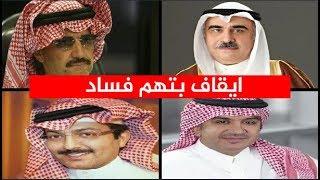 Suudi Arabistan'da Yolsuzluk İddiasıyla Çok Sayıda Bakan Prens Gözaltına Alındı