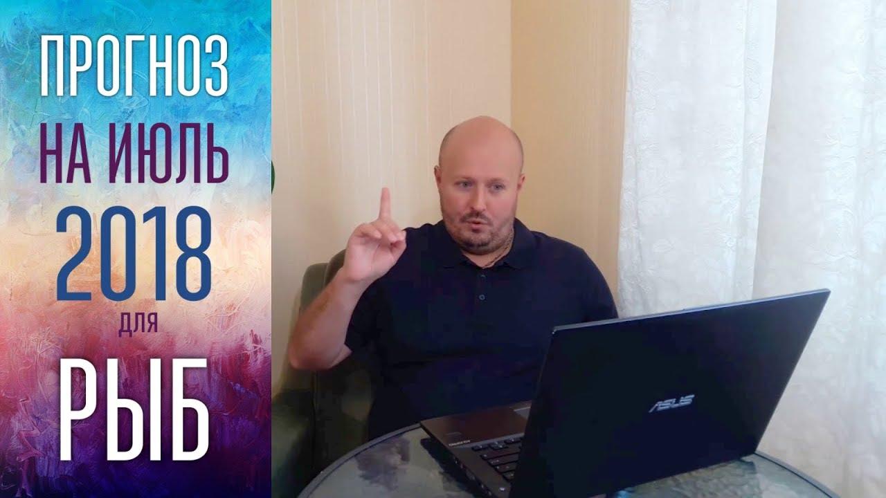 РЫБЫ — ГОРОСКОП на ИЮЛЬ 2018 года от Максима Маярчука