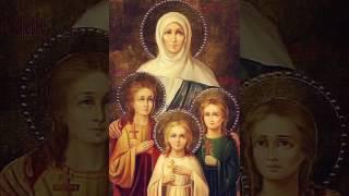 Акафист Вере Надежде Любови и матери их Софии