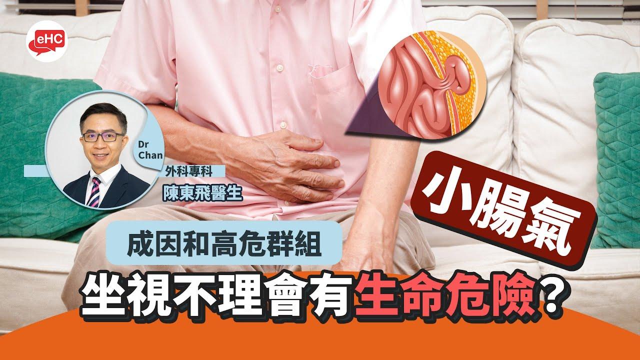 【小腸氣】成因和高危群組|坐視不理會有生命危險?