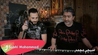 مارك جروج \u0026 صبحي محمد - يا خسارة /  Sobhi Mohammad \u0026 Mark Jarouj - Ya Khassarh