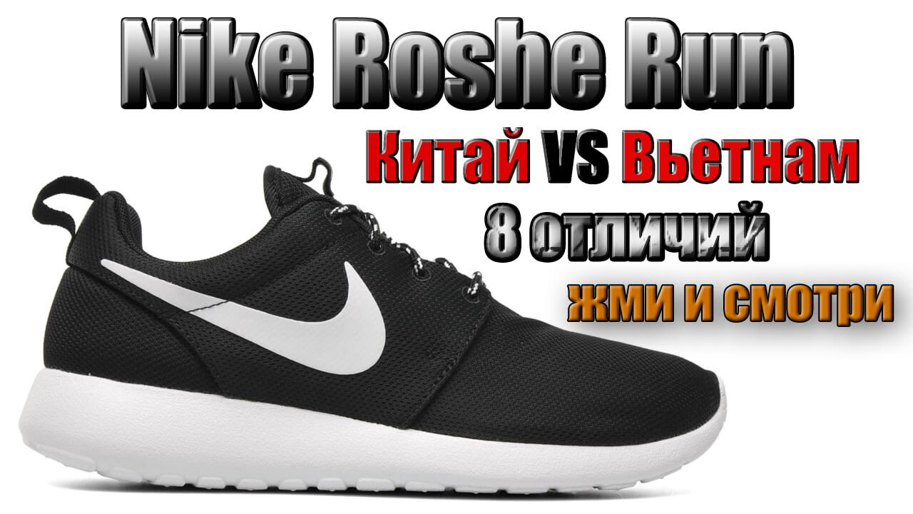 Unboxing - Roshe One Review (Replica) - YouTube