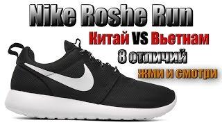 Обзор и отличия дешевой китайской подделки Nike Roshe Run. Китай VS Вьетнам