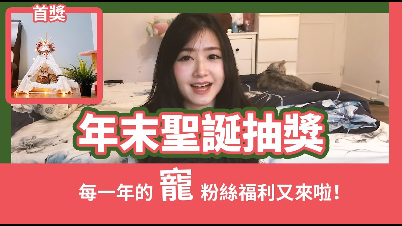【Nico小朋友】聖誕節年末感謝祭!禮物怎麼這麼豪華! - YouTube