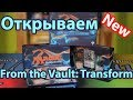 From the vault: transform Открываем набор Magic: The Gathering opening unpacking