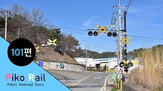 경전선 철도건널목101 / Gyeongjeon Line R.C (101) / 慶全線 踏切 (101)