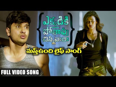 Ekkadiki Pothavu Chinnavada Latest Telugu Movie Songs || Masthundhi Life || Nikhil, Hebah Patel